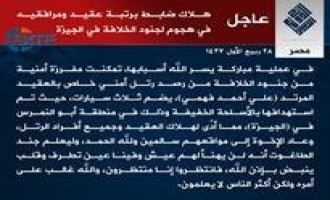 IS' Sinai Province Claims Attack on Egyptian Security Convoy in Giza