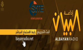 IS Launches Website to Stream al-Bayan Radio Broadcasts