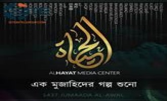 "IS' al-Hayat Media Center Releases Bengali Chant ""Story of a Mujahid"""