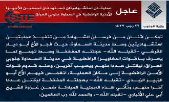 IS Claim Dual Suicide Bombing in Samawah