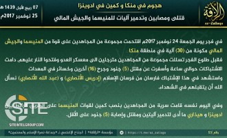 AQ's Mali Branch Claims Attack on MINUSMA, Malian Army in In Délimane