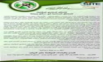 Unified Military Command in Damascus Formed Against Starvation and Forced Displacement Politics in the Area