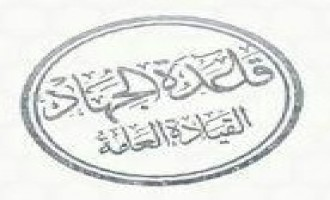 Al-Qaeda Central Urges HTS and Ahrar al-Sham Cease Infighting