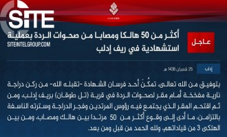 "IS Claims Suicide Operation Against Ahrar al-Sham in Idlib, Killing 3 ""Commanders"""