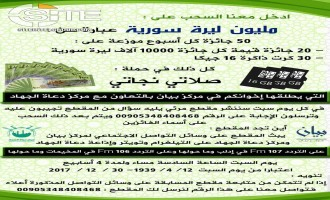 "Syria-based ""Jihad Callers' Center"" Advertises Contest Held on WhatsApp"