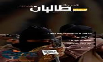 TTP Claims 119 Killed in 6 Month Period in First Issue of Magazine