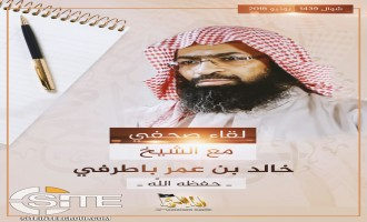 AQAP Publishes Interview with Official Regarding Military Situation of Fighters, Yemeni Public Perception of U.S. Forces