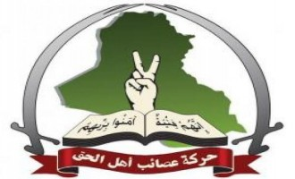 Iraq-based Shi'ite Militia Groups Condemn Airstrike Near Iraq-Syria Border, Call for Action Against U.S. and Israel
