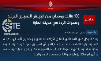 IS Claims Killing, Wounding 100 Syrian Soldiers and Opposition Faction Elements in Suicide Bombing in Daraa