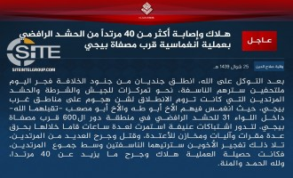 IS Claims 2-Man Suicide Raid on PMU Near Oil Refinery in Baiji