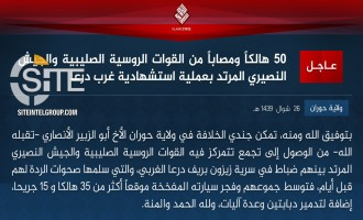 "IS Announces New ""Province"" in Syria, Claims Suicide Bombing on Russian and Syrian Forces in Western Daraa"
