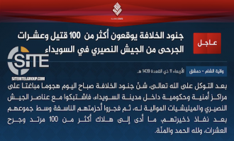 IS Claims Suicide Bombing Killing 100+, Wounding Dozens of Regime Forces in Suwayda