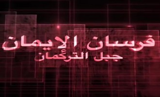 "Militant Faction ""Fursan'ul Iman"" Releases Video of Joint Attack with Ansar al-Islam on Regime Positions in Jabal Turkman"