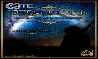 "AQIM Publishes Analytical Text on ""Landmarks"" of Jihad, Failure of IS' ""Caliphate"""