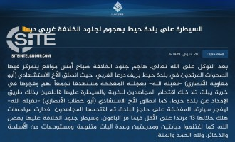 IS Claims Seizing Control Over Town in Daraa Following 2 Suicide Bombings and Raid on Position Held by Opposition Factions