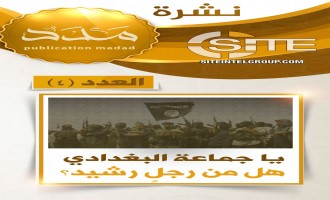 AQAP Condemns Extremism of IS and its Sowing Sedition and Destruction in Madad Bulletin 4