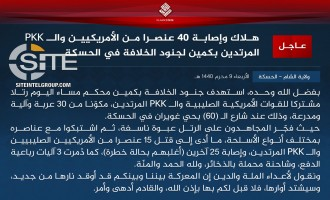 "IS Claims Killing 15 U.S.-""PKK"" Forces and Wounding 25 Others in Hasakah, Threatens Escalation in Battle"
