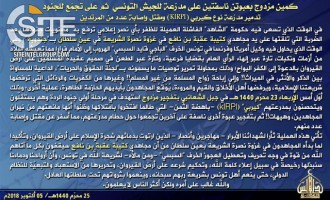AQIM's Tunisian Branch Claims Dual Bombing on Soldiers on Mount Chaambi