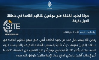 IS Claims Attack on 2 AQAP Positions in al-Bayda'