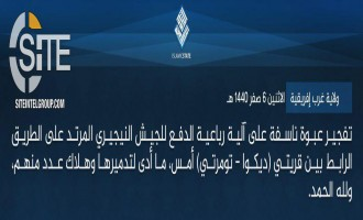 IS' West Africa Province Claims Bombing Nigerian Military Vehicle in Monguno