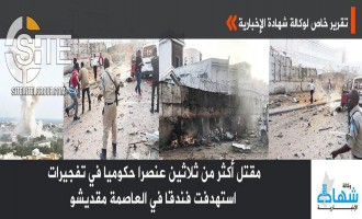 Shabaab Media Unit Gives Details of Sahafi Hotel Attack in Mogadishu