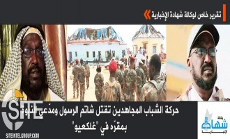 Shabaab Gives Detailed Report on Suicide Raid Killing Sufi Scholar and Motivation for Attack