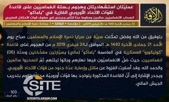 JNIM Claims Suicide Raid on EU Training Mission at the Koulikoro Center Outside Bamako