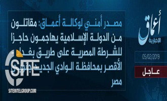 'Amaq Reports IS Responsibility for Attack on Egyptian Security Checkpoint in Egypt's New Valley Governorate
