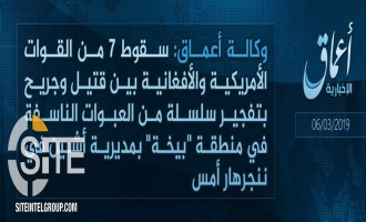 IS Claims 7 Casualties Among U.S. and Afghan Forces in Bombings in Nangarhar