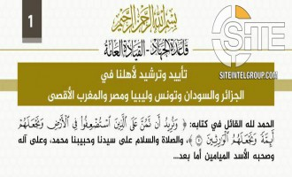 Al-Qaeda Central Urges Muslims Across North Africa and Sudan to Demand Shariah-based Governance in Revolutions