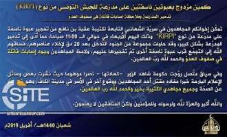 AQIM's Uqba bin Nafi Battalion Claims Bombing Tunisian Soldiers, Denies Death and Capture of Fighters