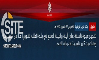 IS' West Africa Province Claims Bombings on MJTF and Nigerian Army Vehicles in Borno