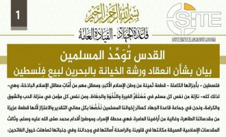 "Al-Qaeda Central Condemns ""Peace to Prosperity"" Workshop in Bahrain, Urges Muslims Hold to Palestinian Cause"