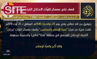 JNIM Claims Projectile Attack on an Operation Barkhane Camp in Ménaka