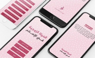 AQ-aligned Media Unit Gives Marriage Advice to Muslim Women Through Video Infographic and Android App