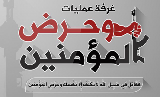 "AQ-aligned Jihadi Coalition Group Labels Political Solutions for Syria ""Suicide"""