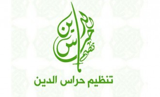 AQ-aligned Hurras al-Deen Calls on its Fighters and HTS to Resolve Current Dispute