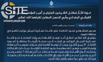 IS Claims Suicide Bombing, Raid on Burkinabe Military Base in Soum