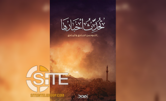 HTS Releases Feature-Length Video Documentary of 300 Days of Fighting against the Syrian Regime