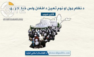 Afghan Taliban Criticizes EU Foreign Policy Chief Over Remarks about Reestablishment of Islamic Emirate in Afghanistan