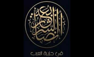 AQAP Claims Rocket Strike on HQ of Emirati Forces in Shabwa