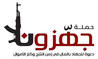 Nokhba Jihadi Media Launches Donation Drive