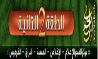 Zawahiri Responds to Open Interview, Part III