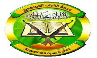 The Shabaab Al-Mujahideen Movement: Local Group With An International Focus