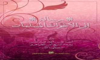 Translated Message From Zawahiri's Wife To Muslim Women