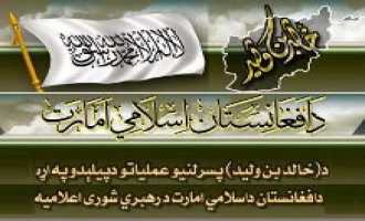 Afghan Taliban Comments on Conclusion of Past Spring Campaign, Commencement of New Campaign