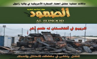 Afghan Taliban Releases 84th Issue of al-Samoud