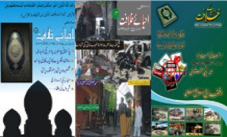 "TTP Releases Three Issues of Magazine, ""Ihya-e-Khilafat"""