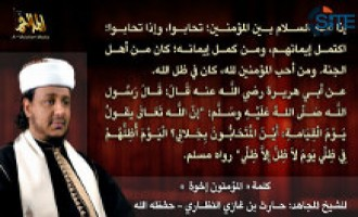 AQAP Official Promotes Brotherhood in Islam, Overcoming Sedition