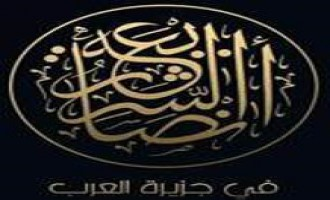 AQAP Claims 7 Bombings on Houthis in al-Bayda' Between Dec. 29-Jan.3